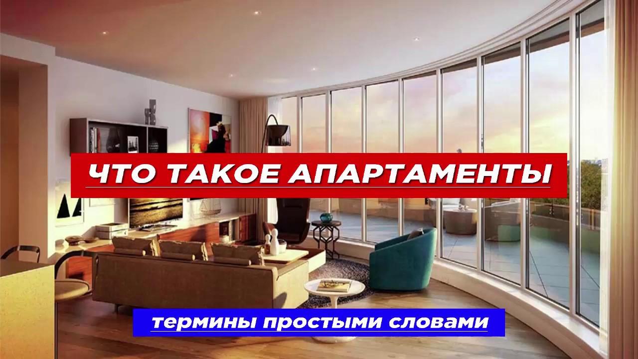 Чем отличаются апартаменты от квартиры