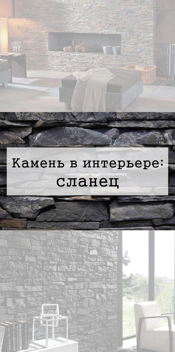 Декоративный камень в интерьере (90+ фото)