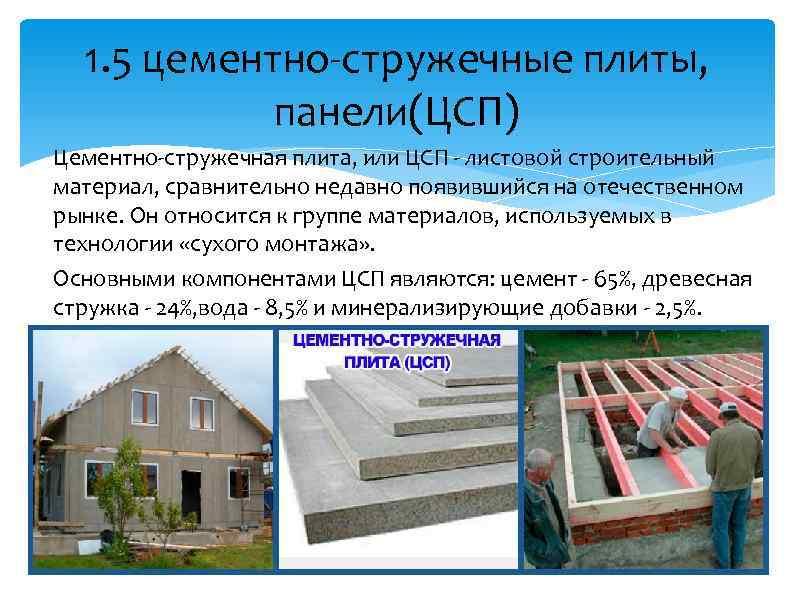 Цементно-стружечная плита (52 фото): применение цсп блоков и их характеристики, нешлифованные варианты толщиной 10 мм.