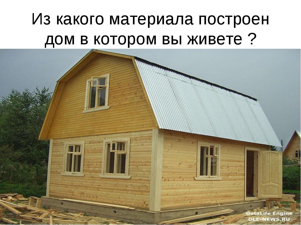 Свой загородный дом. что дешевле: строить или покупать (купить) готовый?