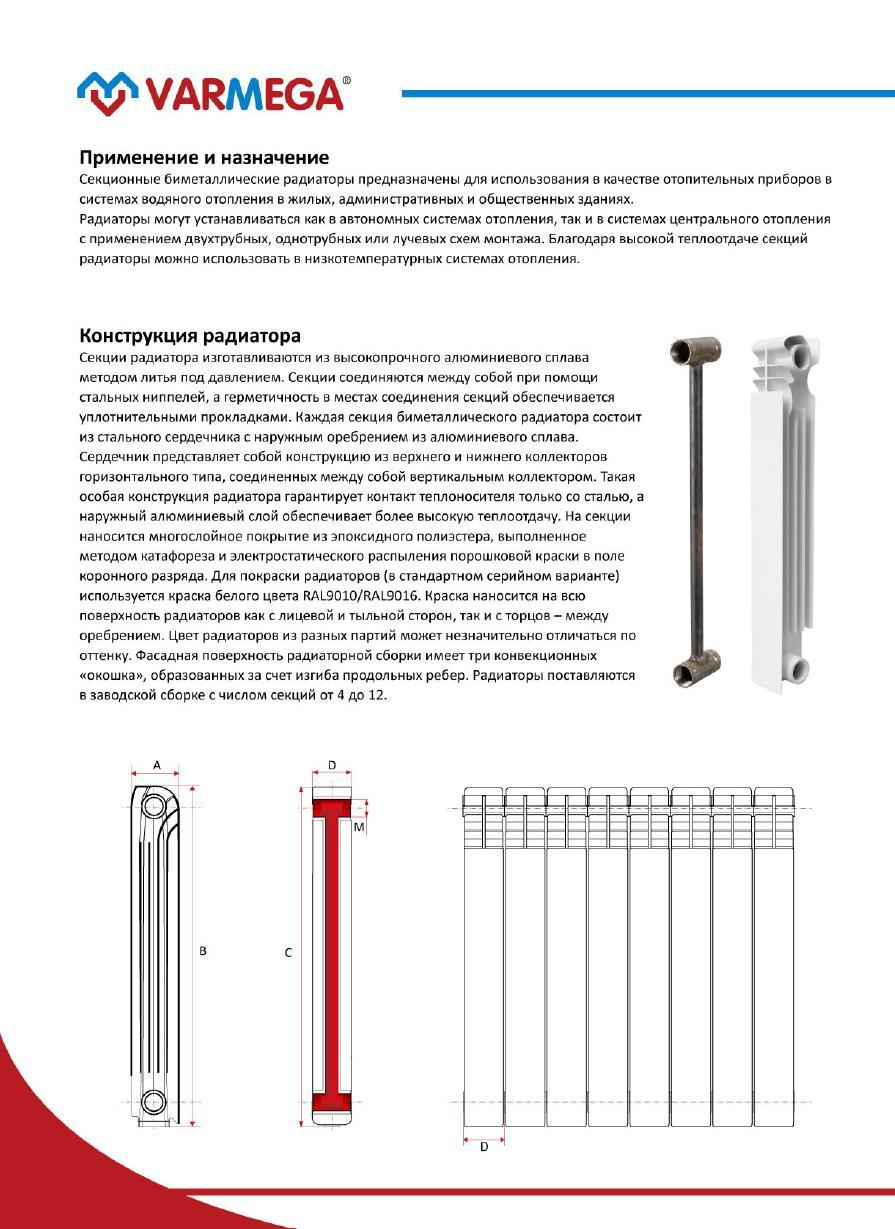 Различия между стальным и биметаллическим радиатором для отопления