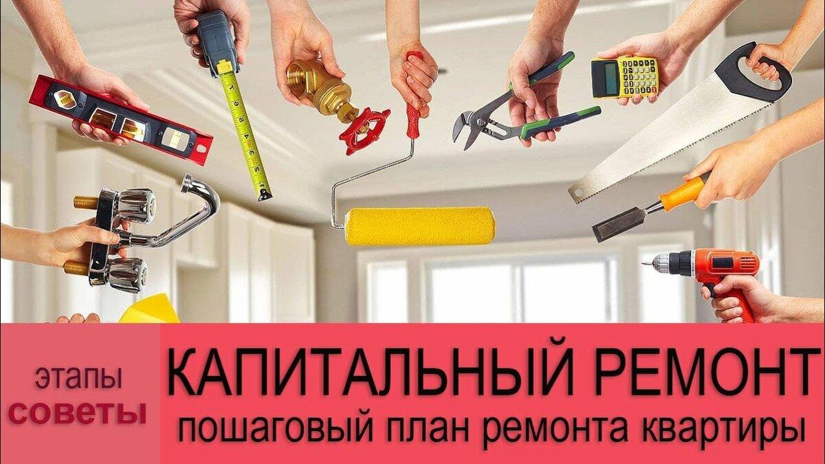 С чего начать ремонт на кухне?