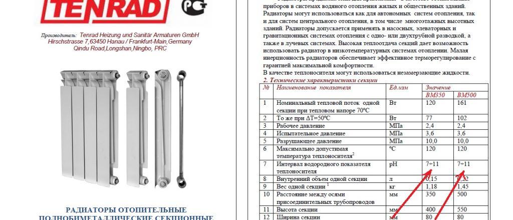 Секция радиатора., калькулятор онлайн, конвертер