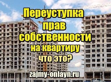 Чем опасна покупка квартиры в новостройке по переуступке прав?
