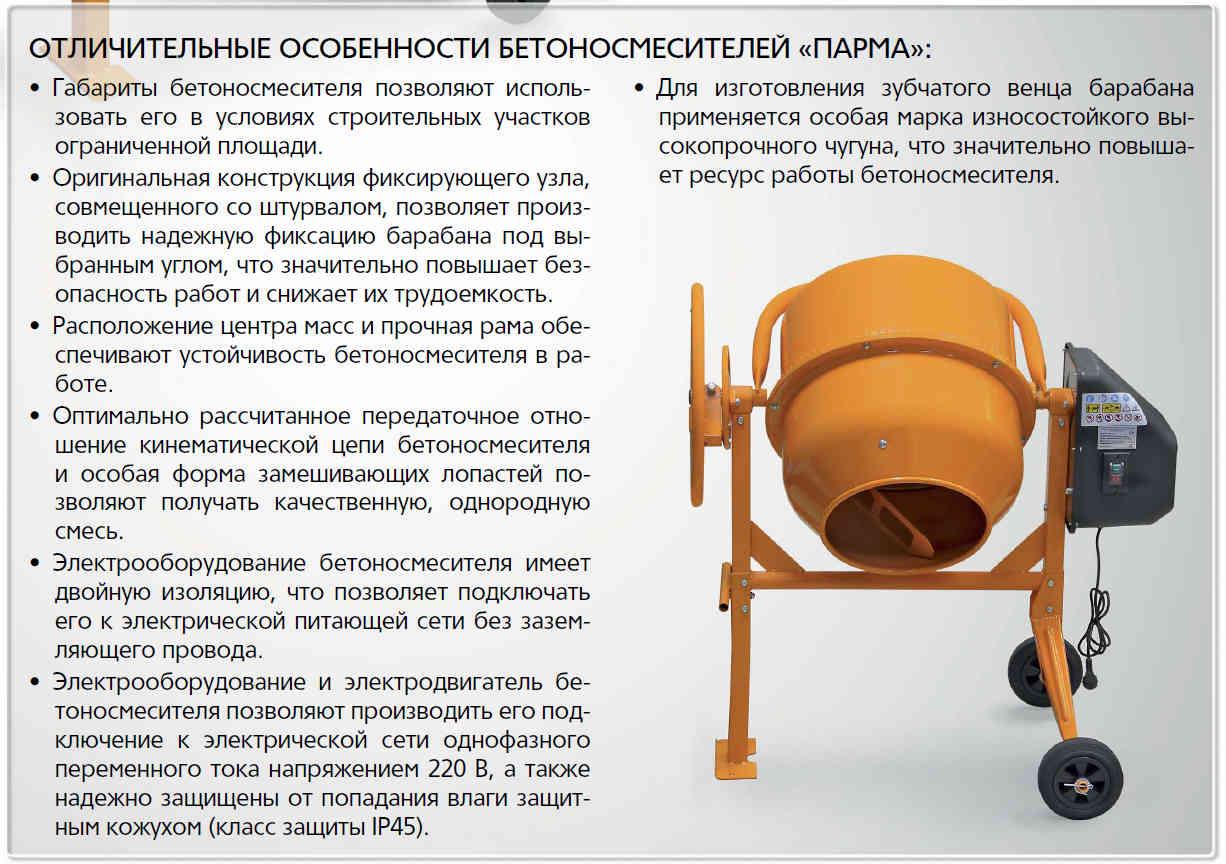 Как выбрать бетономешалку для дома и дачи: обзор популярных моделей
