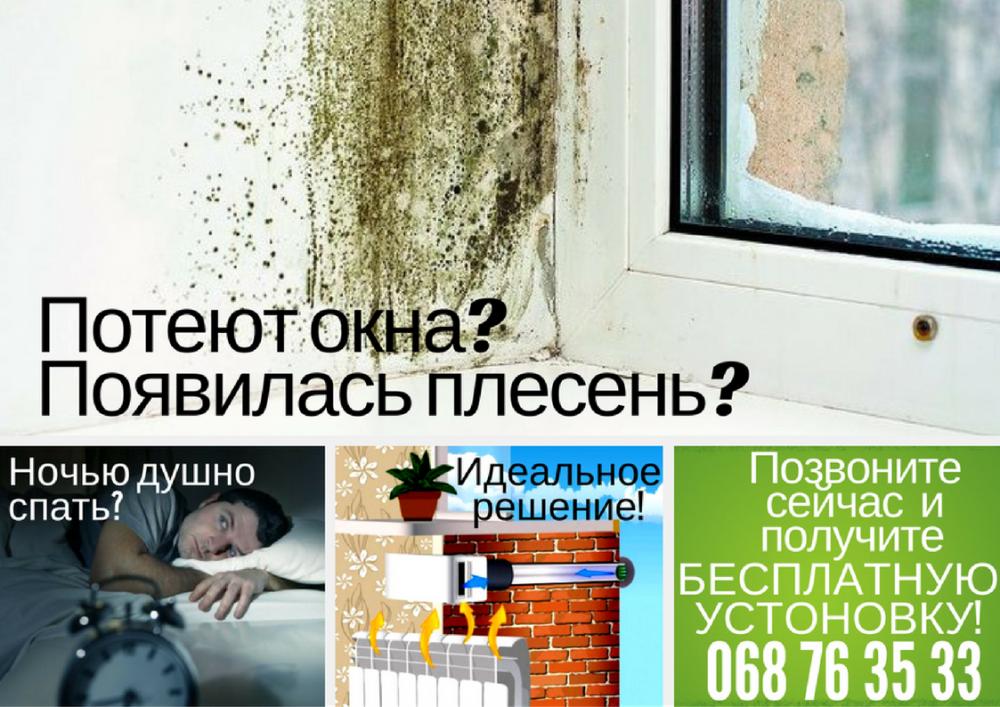 Потеют окна в доме или квартире изнутри – что делать своими силами, какие способы использовать