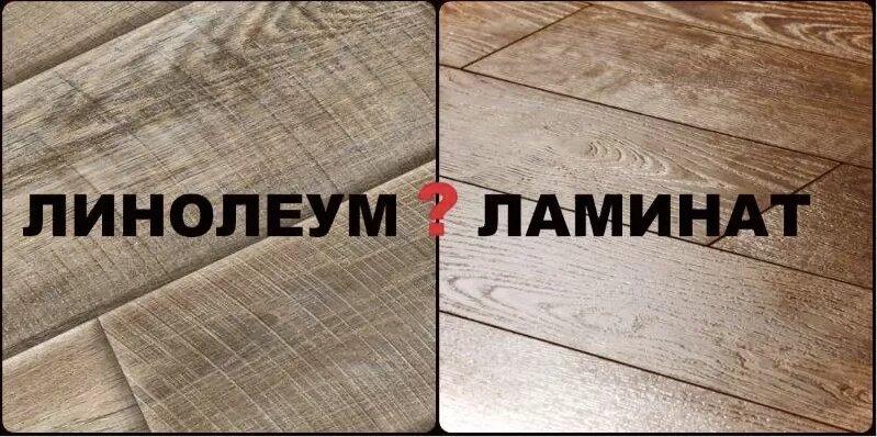Ламинат или линолеум: что лучше?