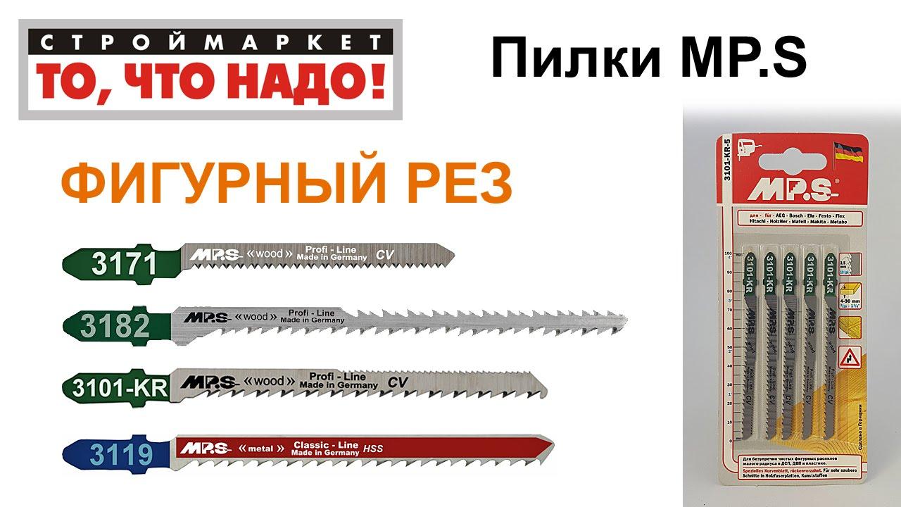 Пилки для электролобзика по металлу. маркировки пилки и их формы