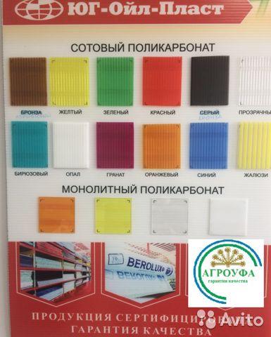 Сотовый поликарбонат цвета