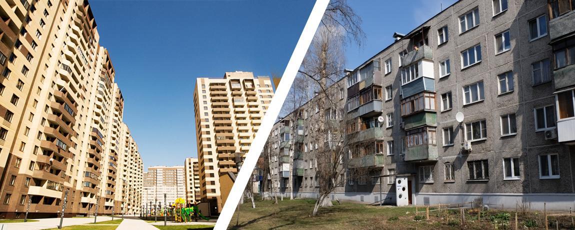 Как выбрать квартиру для покупки в 2020? новостройка или вторичка?