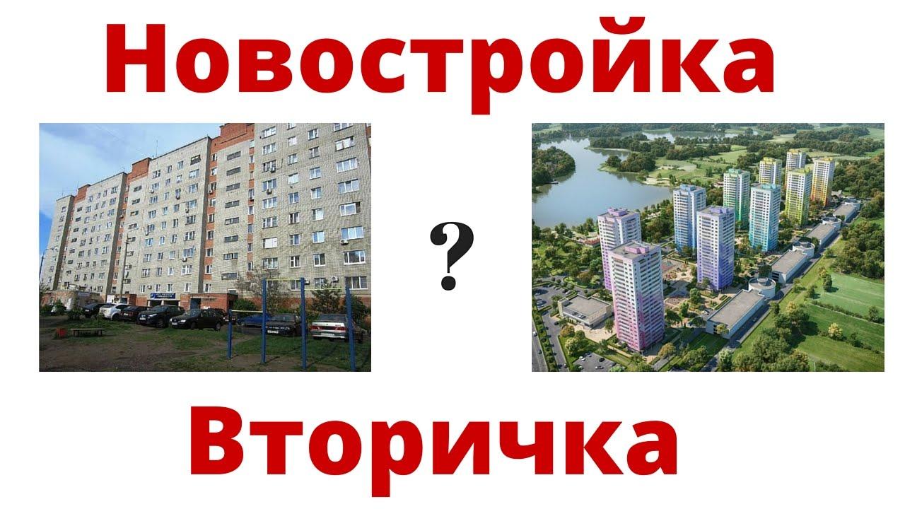 Какая квартира лучше новостройка или вторичка?