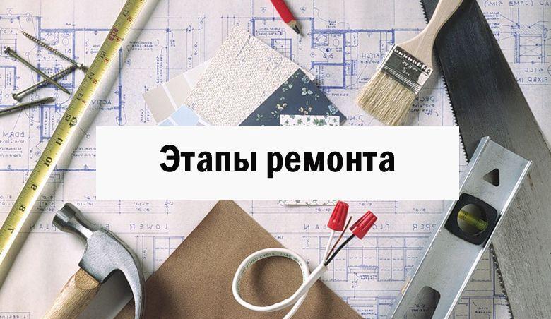 С чего начать ремонт в ванной: последовательность работ | ремонт и дизайн ванной комнаты