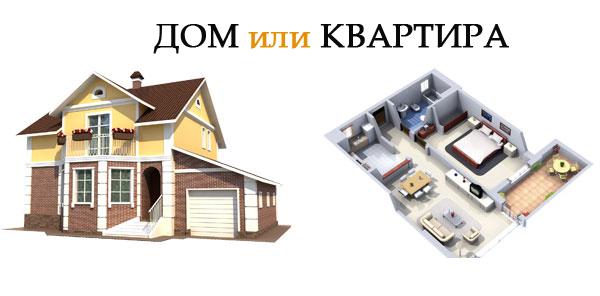 Свой дом или квартира? плюсы и минусы на личном опыте (часть1)