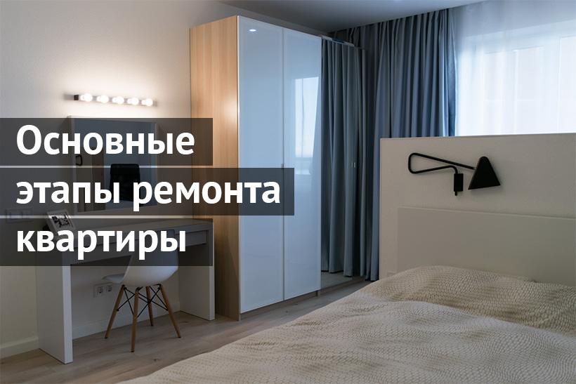 Порядок ремонта в квартире: составляем план работ