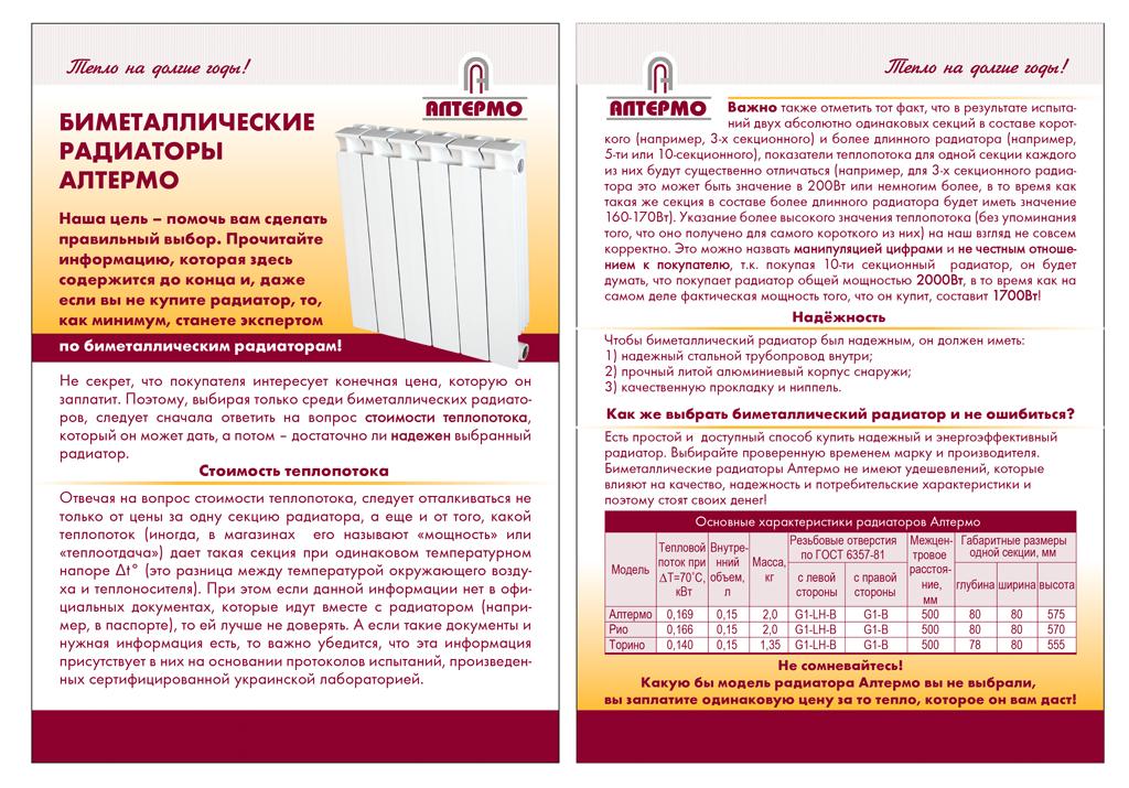 11 лучших биметаллических радиаторов - рейтинг 2020