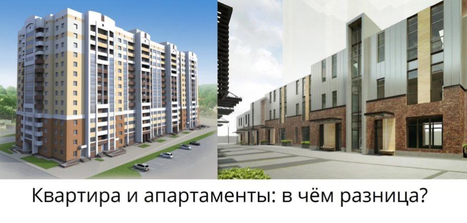Апартаменты, что это такое и чем они отличаются от квартиры?
