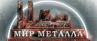 metal_smart