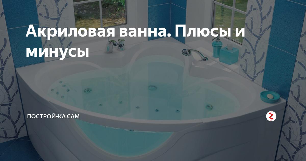 Каковы плюсы и минусы акриловой ванны?