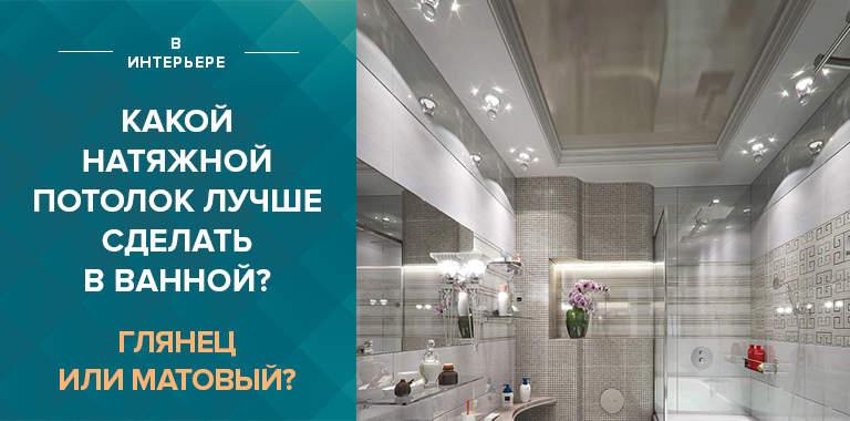 Делают ли в ванной натяжной потолок: советы мастеров