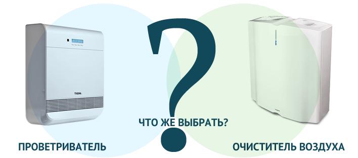 Как выбрать систему очистки воздуха для квартиры