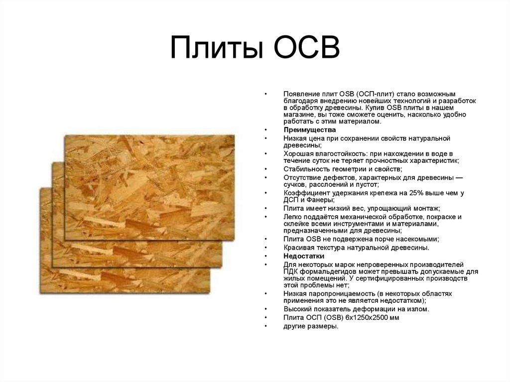 Osb плиты, что такое осб листы, характеристики и виды осп плит.