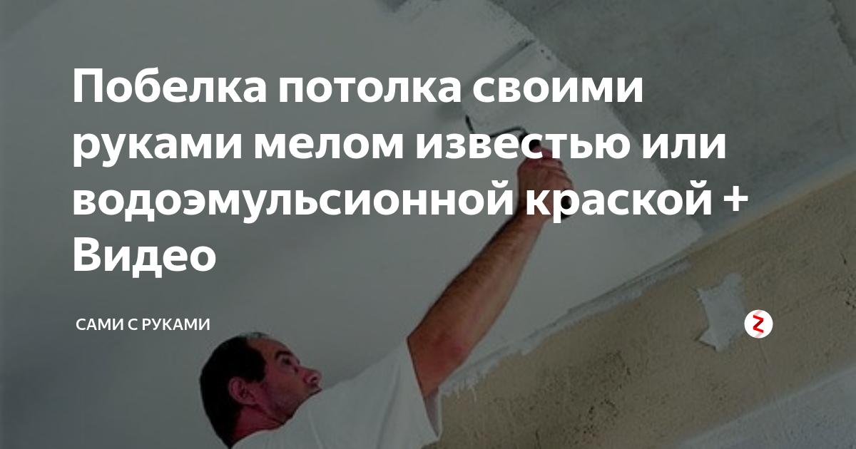 Как покрасить потолок после побелки – руководство для домашних умельцев