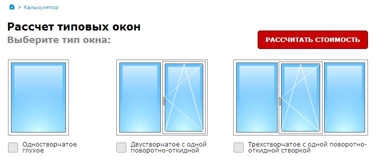 Какие бывают виды пластиковых окон - разложим все по полочкам