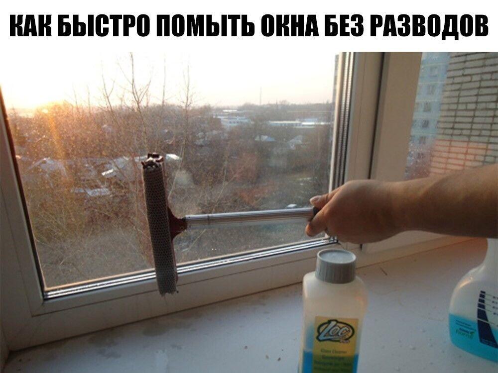 Лето не за горами: как вымыть начисто окна без разводов?