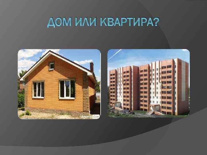 Дом или квартира, или битва титанов