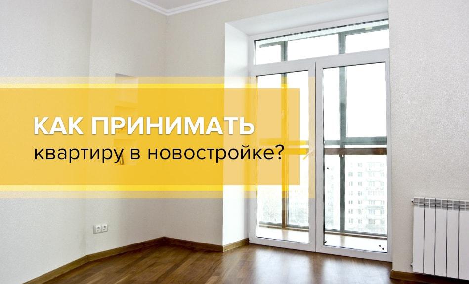 Как принимать квартиру в новостройке и защитить свои интересы