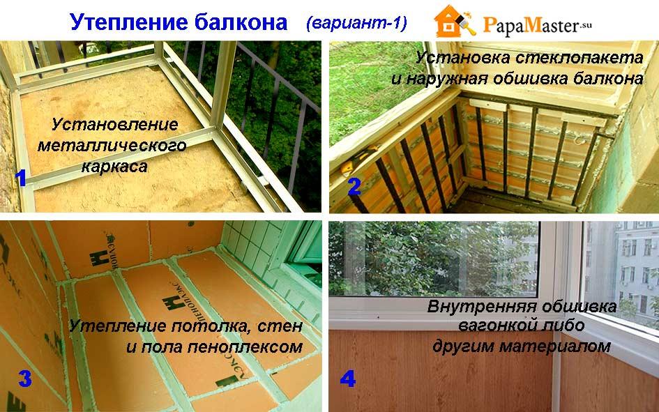 Утепление балкона своими руками: учитываем каждую деталь