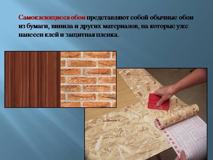 Обои на потолок: виды, идеи дизайна и рисунки, цвет, как клеить потолочные обои