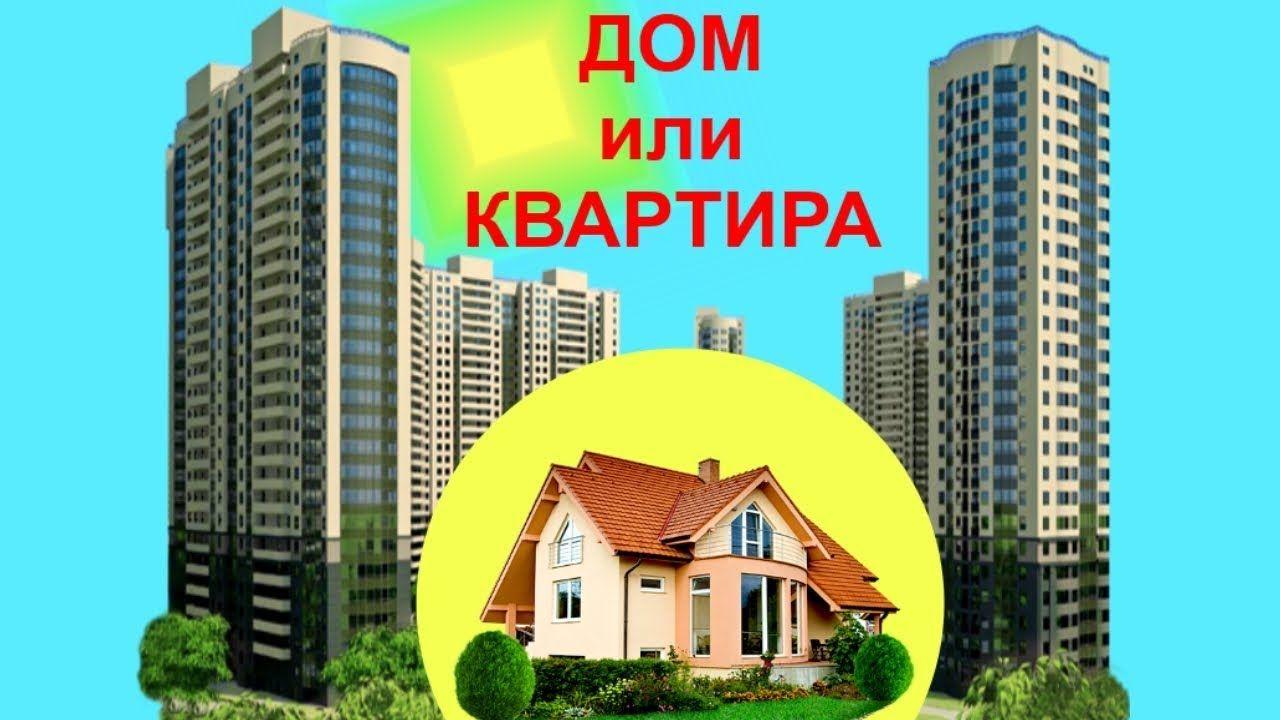 Что лучше – дом или квартира: плюсы и минусы