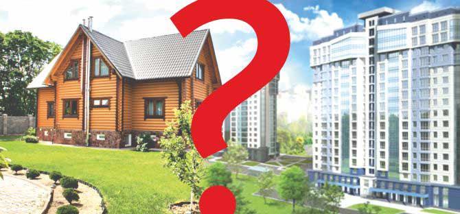 Что выбрать купить дом или квартиру в 2020? где лучше жить?