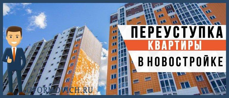 Что такое переуступка квартиры в новостройке простыми словами, что это значит - переход прав собственности (требования) родственнику на долю в строящемся доме?