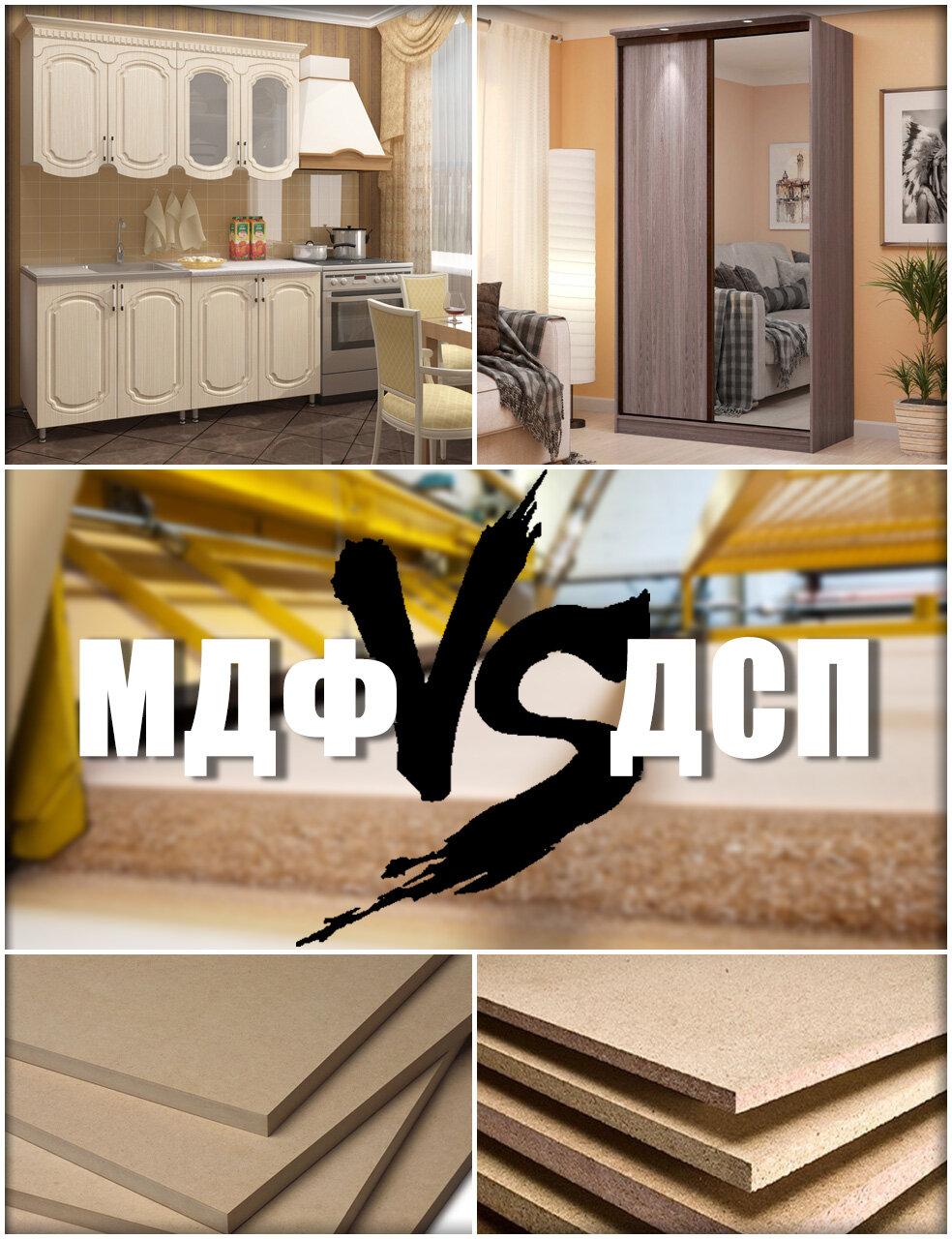 Какой материал лучше для мебели: лдсп, мдф или двп