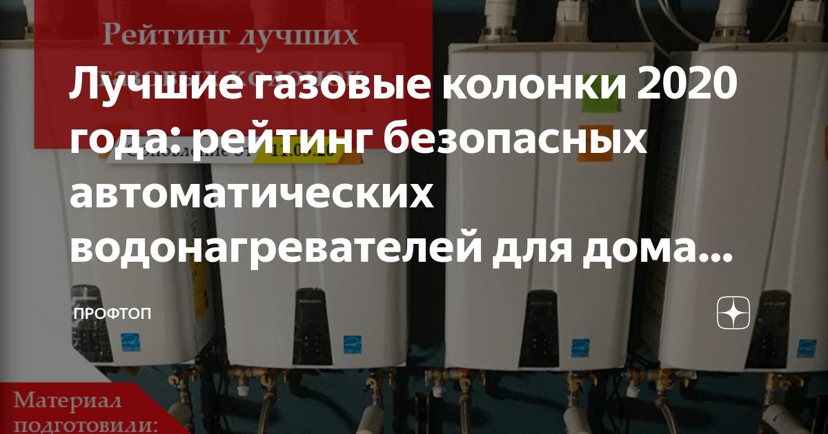 Лучшие марки газовых котлов для отопления дома – рейтинг по отзывам пользователей