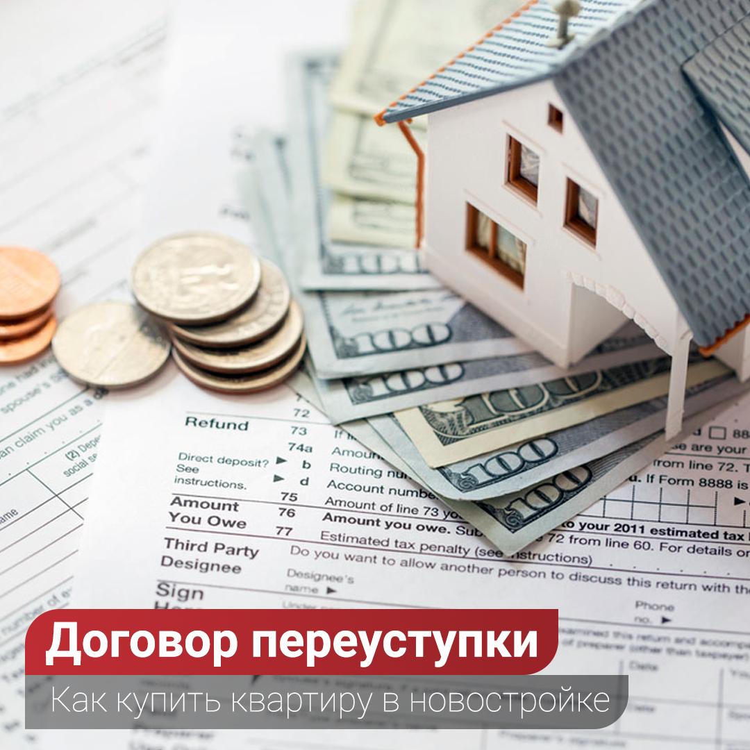 Все этапы и подводные камни сделки по покупке квартиры по переуступке прав в строящемся доме