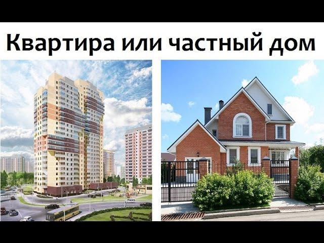 Что лучше частный дом или квартира в зависимости от потребностей, предпочтений и возможностей. на что обратить внимание при покупке дома? советы и рекомендации специалистов коттедж в городе стоит ли покупать