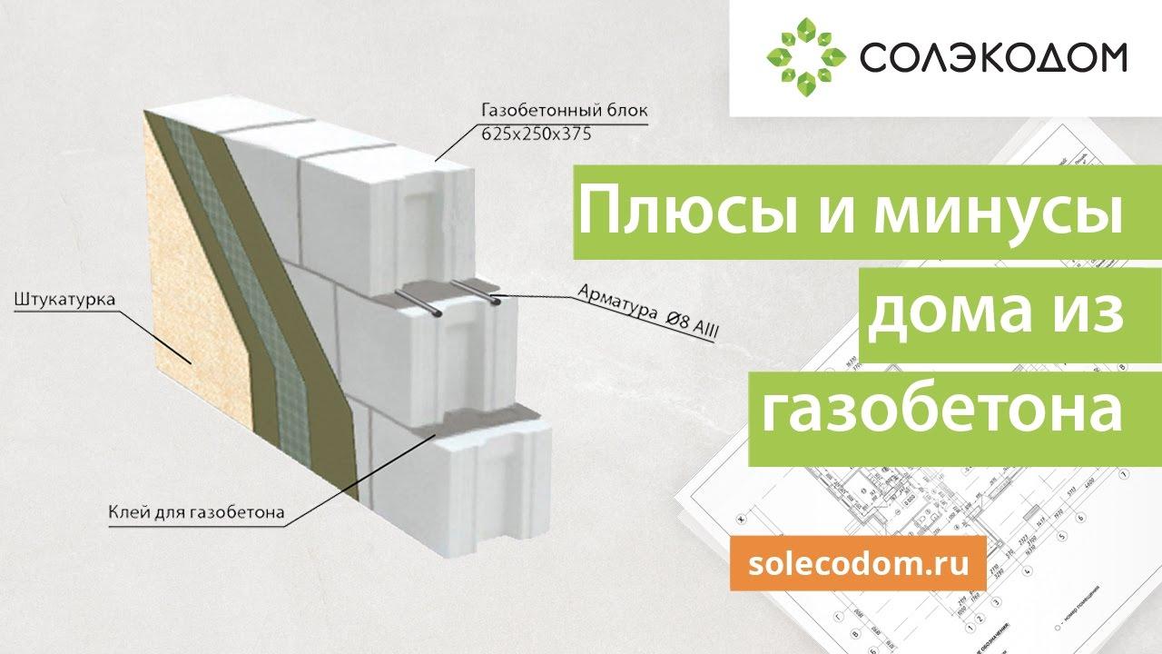 Газоблоки плюсы и минусы. преимущества, недостатки и особенности домов из газобетонных блоков.