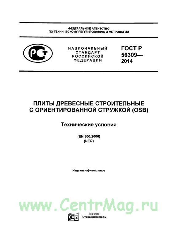 OSB плиты: характеристики и применение материала