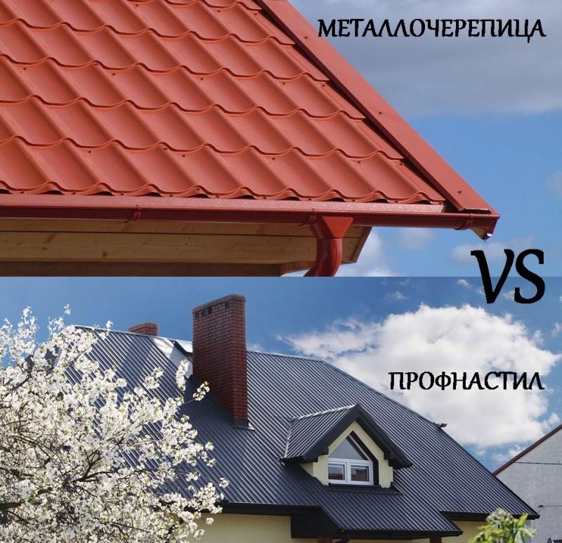Металлочерепица или профнастил: что лучше для крыши?