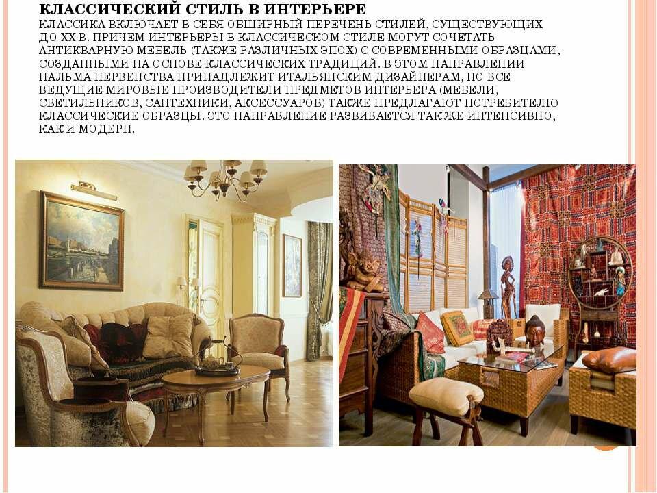 «стиль рококо в интерьере квартиры: фото 10 комнат»