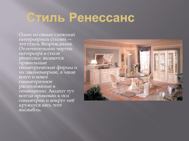 Стиль рококо (103 фото): что это в интерьере и дизайне? особенности современного оформления комнат, выбор обоев для стен