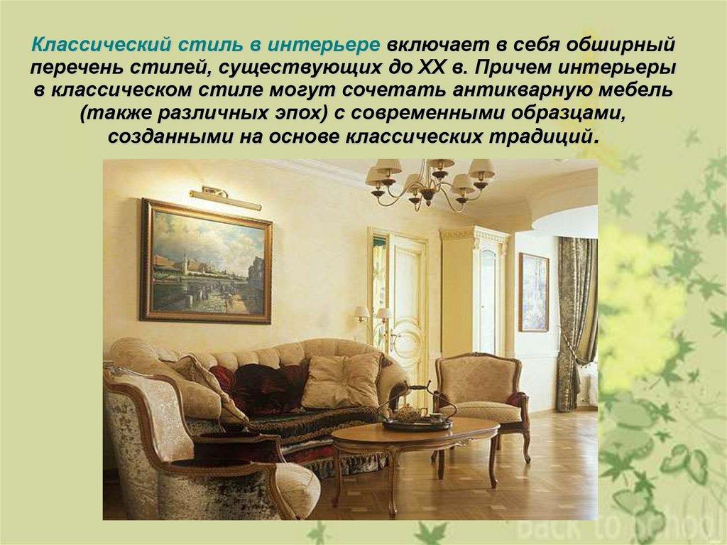 Рококо – изысканный стиль для интерьера дома и квартиры