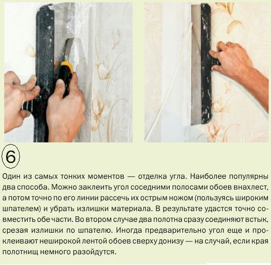 Как клеить обои в углах: инструкция, поклейка внешнего, внутреннего угла, стыковка