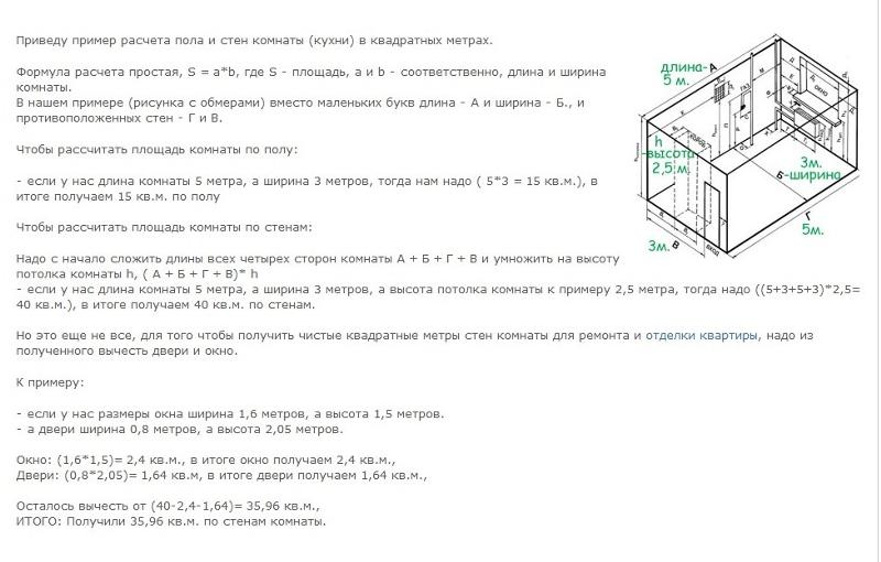 Как рассчитать площадь пола в помещениях разной формы - примеры