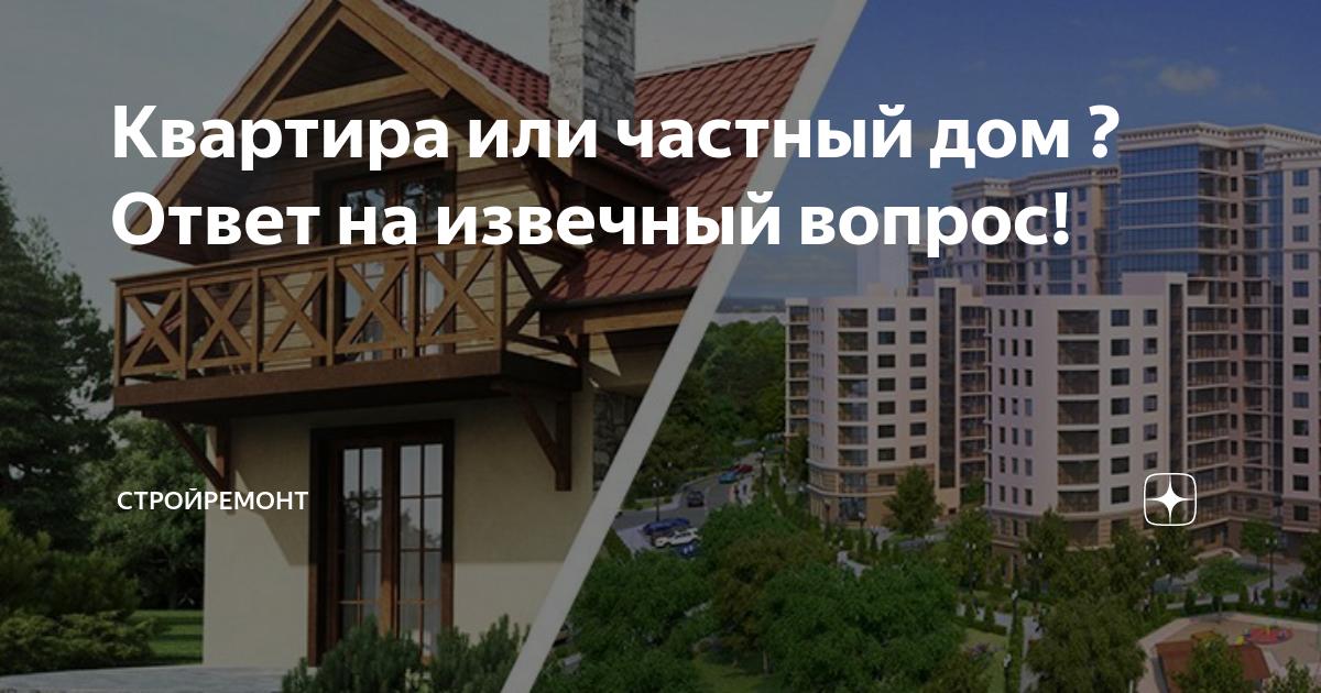 Чем коттедж лучше квартиры? преимущества проживания на сайте недвио