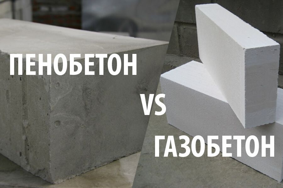 Из чего лучше построить дом: из пенобетона или газобетона? на сайте недвио