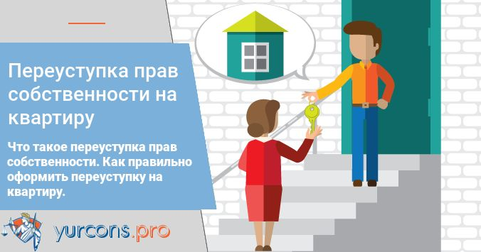 Риски для покупателя квартиры по переуступке прав в строящемся или сданном доме